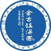 金古镇汤团