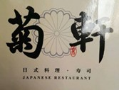菊轩日式料理