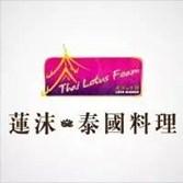 莲沫泰国料理