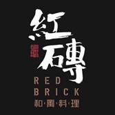 红砖和风料理
