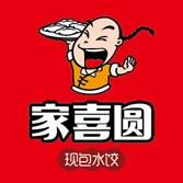 家喜圆水饺