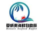 夏威夷海鮮自助餐廳