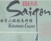 西贡小姐越南料理