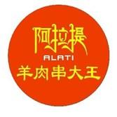 阿拉提羊肉串大王