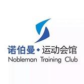 诺伯曼运动会馆