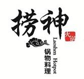 捞神锅物料理
