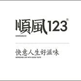 顺风123COCO