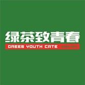 绿茶致青春