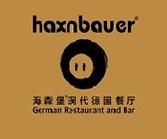 海森堡现代德国餐厅
