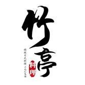 竹亭日本料理