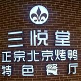 三悦堂正宗北京烤鸭