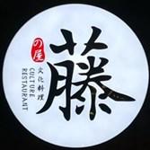 藤之屋文化料理