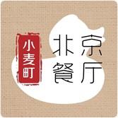 小麦町北京餐厅
