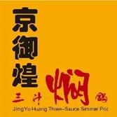 京御煌三汁焖锅