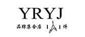 YRYJ品牌集合店