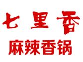 七里香香锅