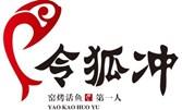 令狐冲窑烤活鱼