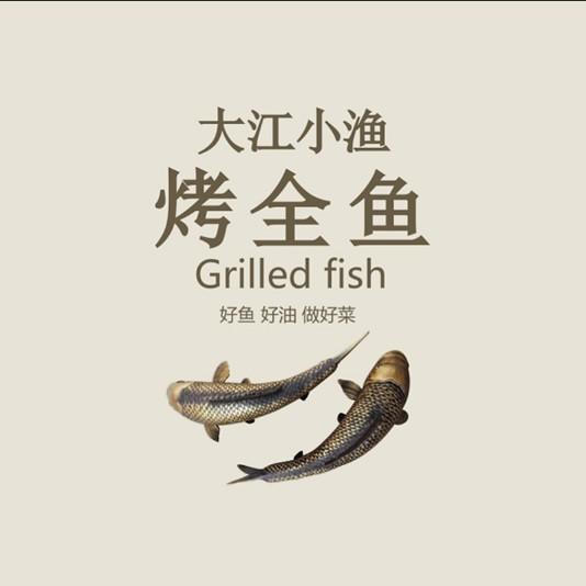 大江小渔烤全鱼