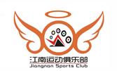 江南运动俱乐部