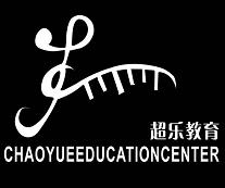 超乐音乐艺术培训中心