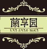 兰享园港式茶室