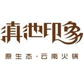 滇池印象云南原生态火锅