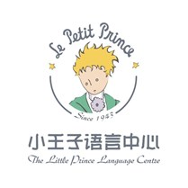 小王子语言中心