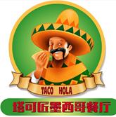 塔可匠墨西哥餐厅