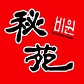 秘苑韩国料理