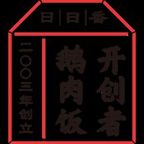 日日香鹅肉饭店