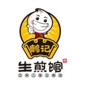 鹤记生煎馆