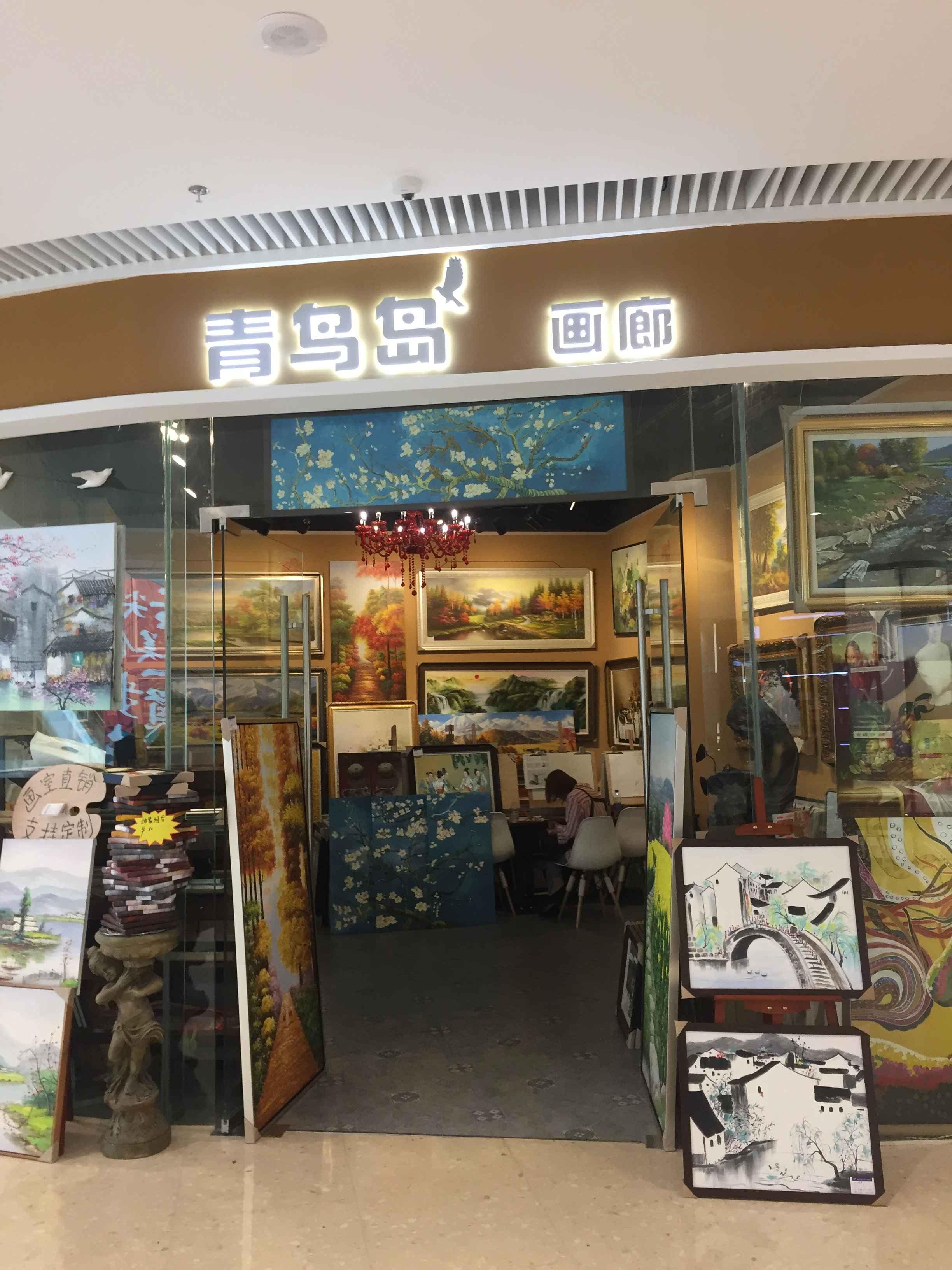 青鸟岛画廊