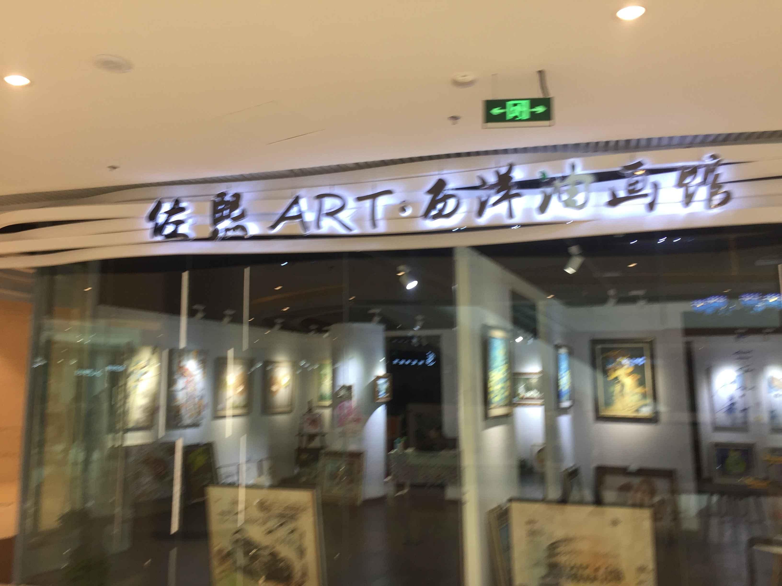 佐熙ART西洋油画馆