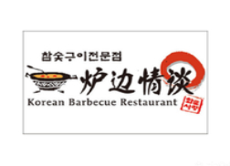 炉边情谈韩国料理