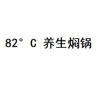 82°C 养生焖锅