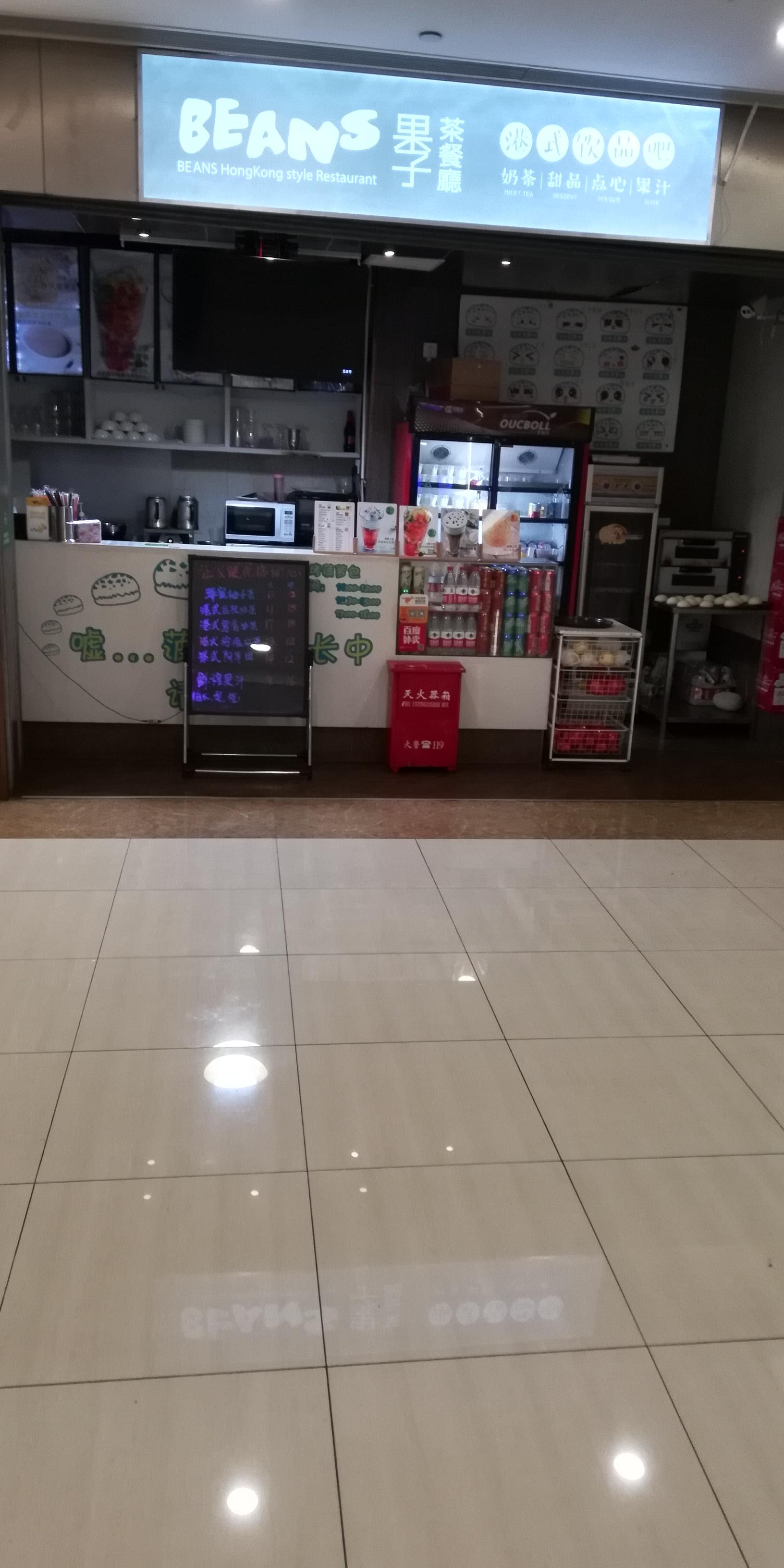 果子港式茶餐厅