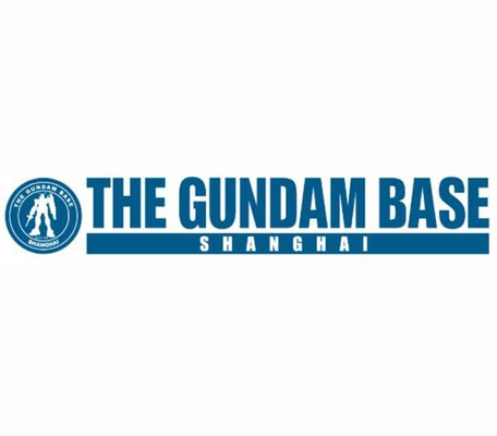 高达基地(THE GUNDAM BASE)