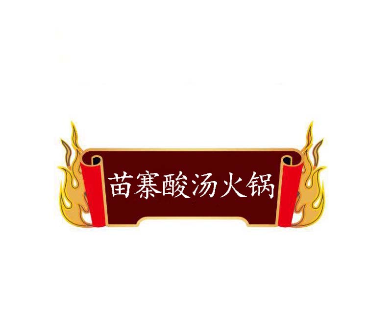 苗寨酸汤火锅