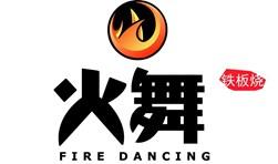 火舞鐵板燒