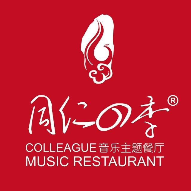同仁四季音乐主题餐厅