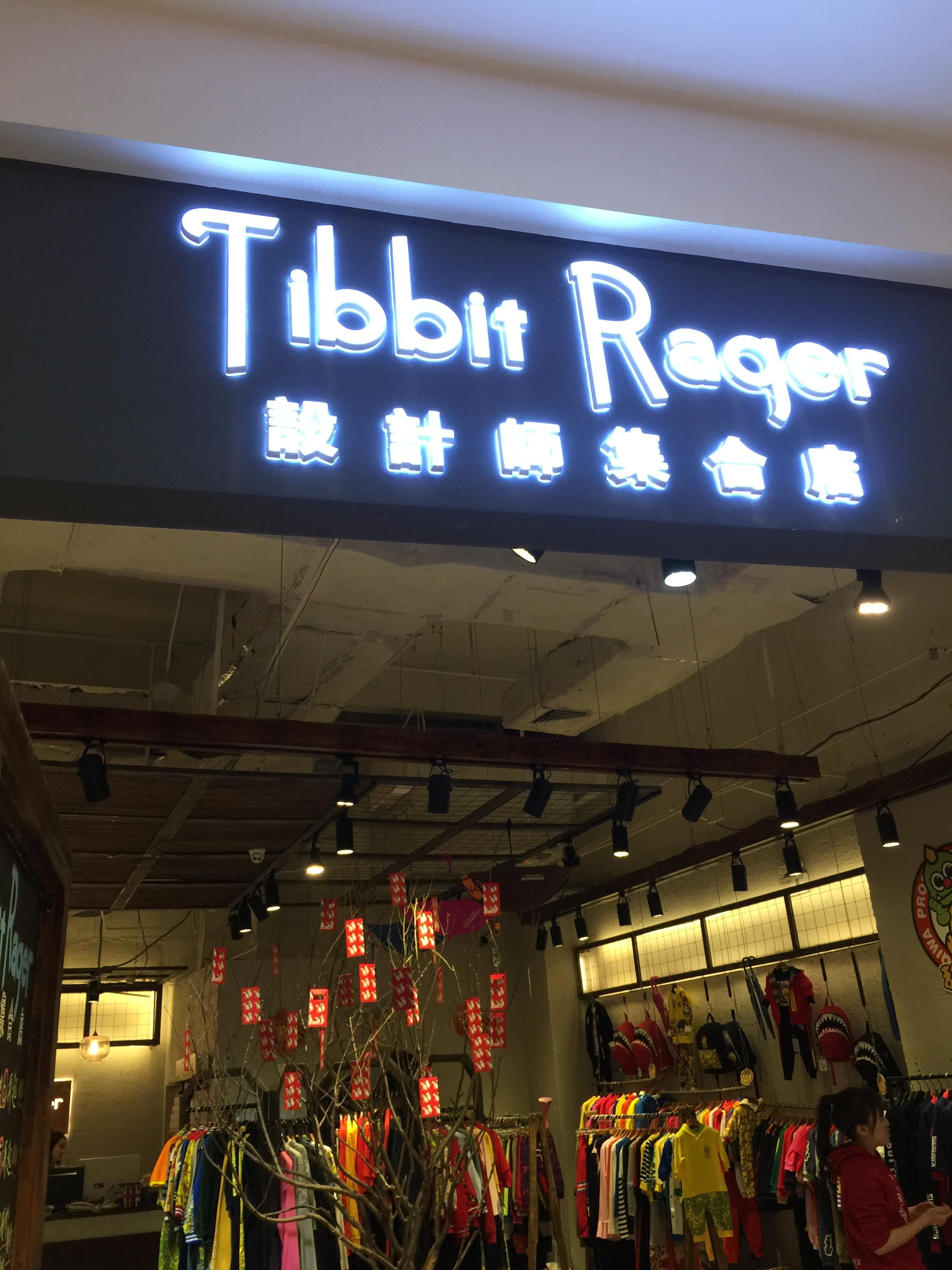 Tibbit Rager设计师集合店