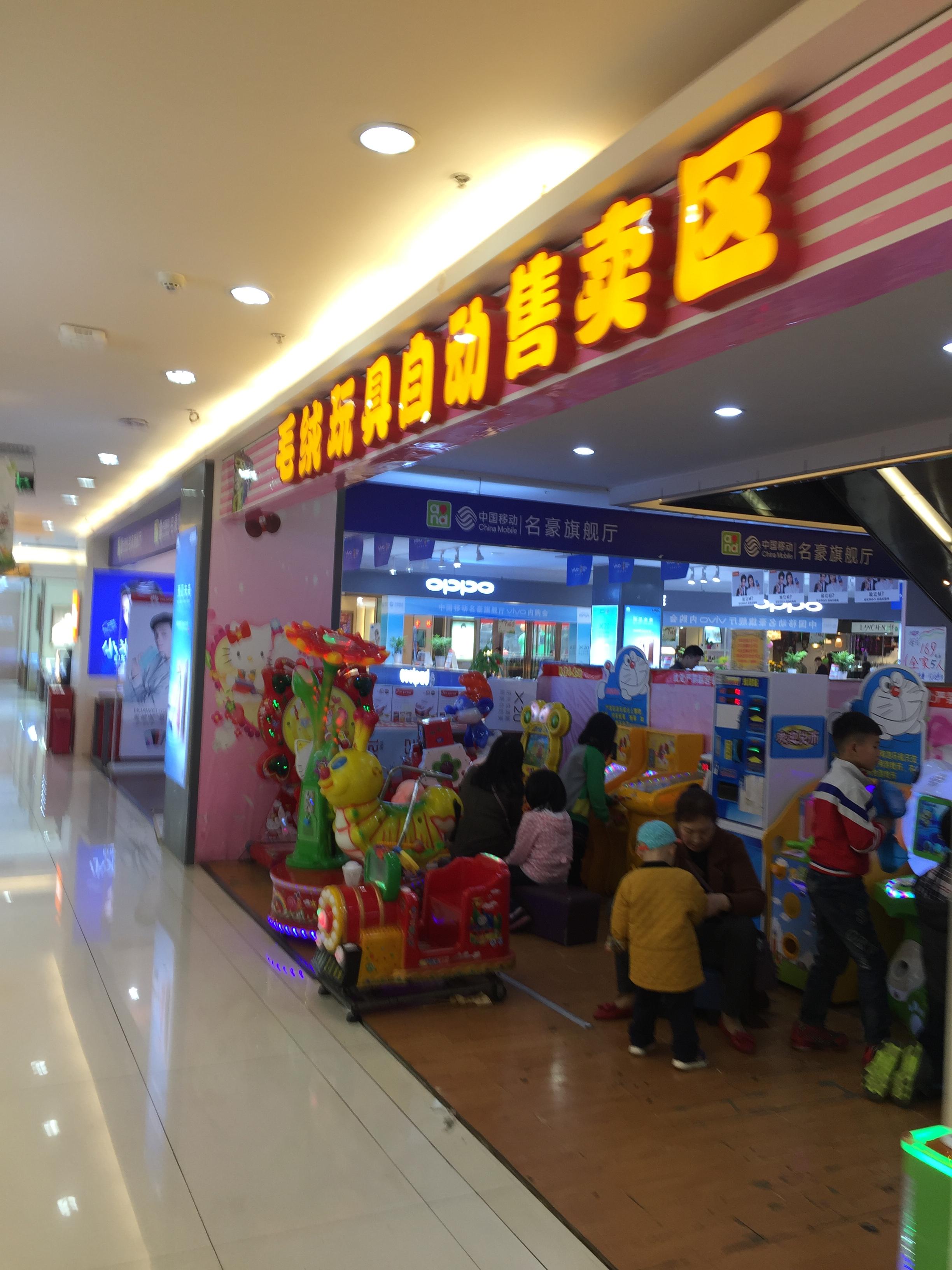 毛绒玩具自动售卖区
