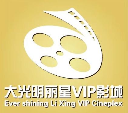大光明丽星VIP影城