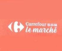 家乐福 Le Marche