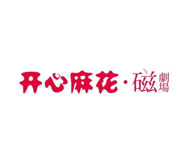 开心麻花・磁剧场