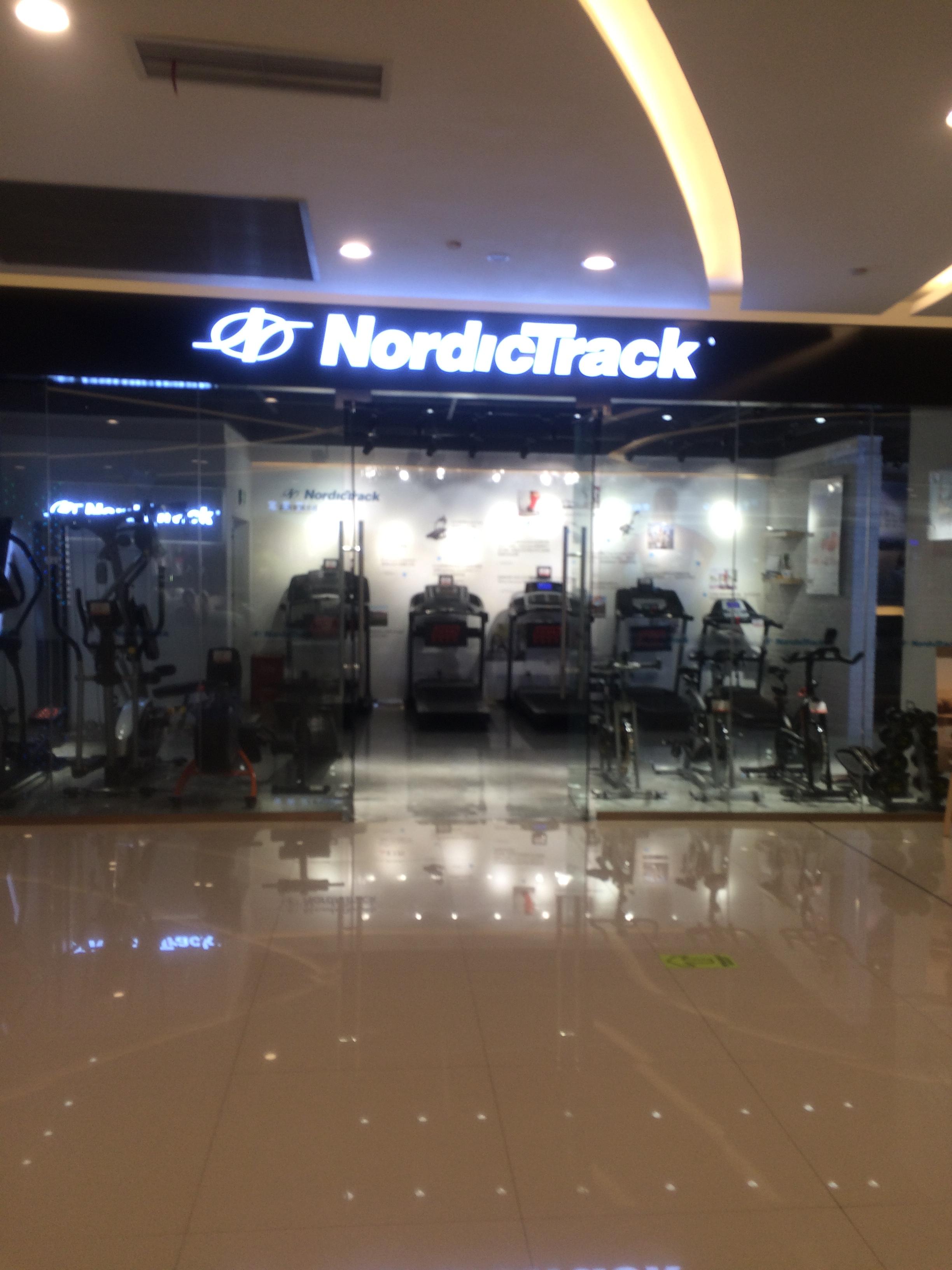 NordicTrack诺迪克
