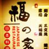 福之家日本料理