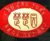 台北楚楚园馅饼粥