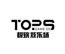 TOPS极致炫乐场