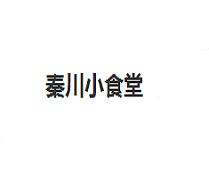 秦川小食堂